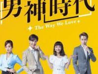The Way We Love (ทฤษฎีรักพิสูจน์หัวใจ)