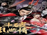 God of War 2 (Legend of Lu Bu)