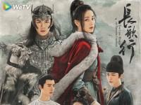 The Long March of Princess Changge (สตรีหาญ ฉางเกอ)