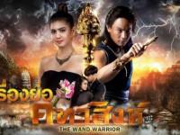 คทาสิงห์ (The Wand Warrior)