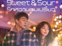 Sweet & Sour (รักหวานอมเปรี้ยว)