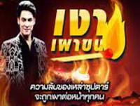 เงาเผาขน (Ngao Phaokhon) อ